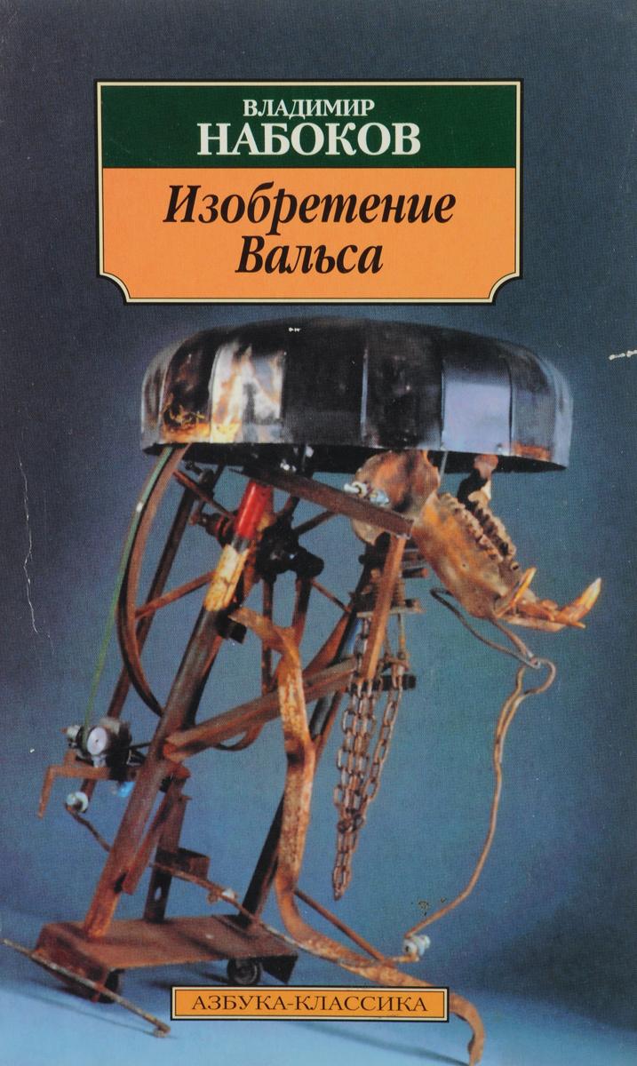 Изобретение Вальса   Набоков Владимир Владимирович #1