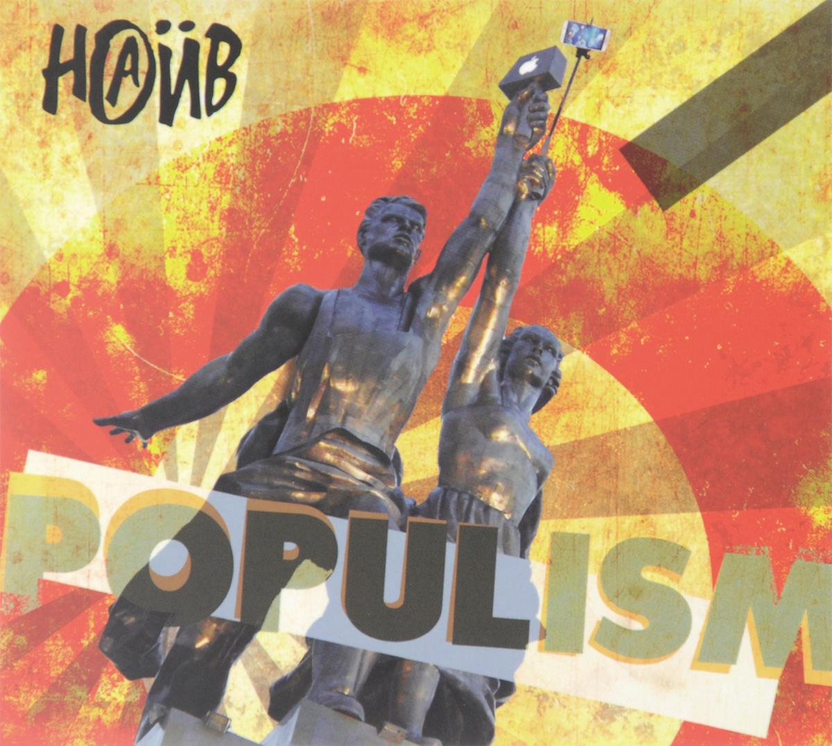 Наив. Populism #1