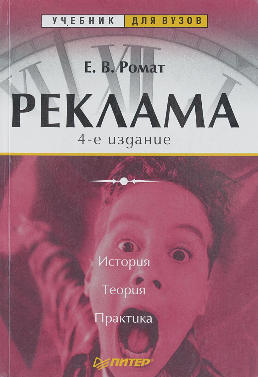 Реклама | Ромат Евгений Викторович #1
