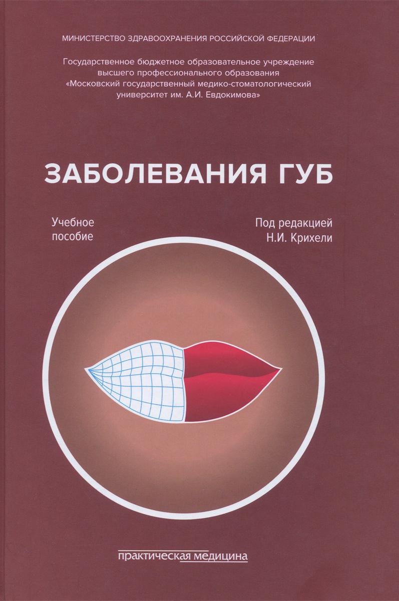Заболевания губ. Учебное пособие #1