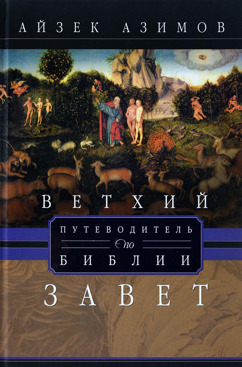 Путеводитель по Библии. Ветхий завет   Азимов Айзек #1