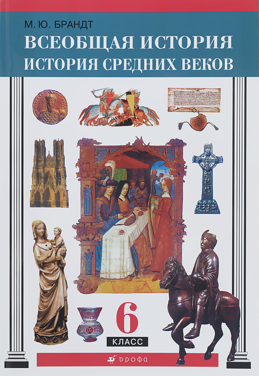 Всеобщая история. История Средних веков. 6 класс #1