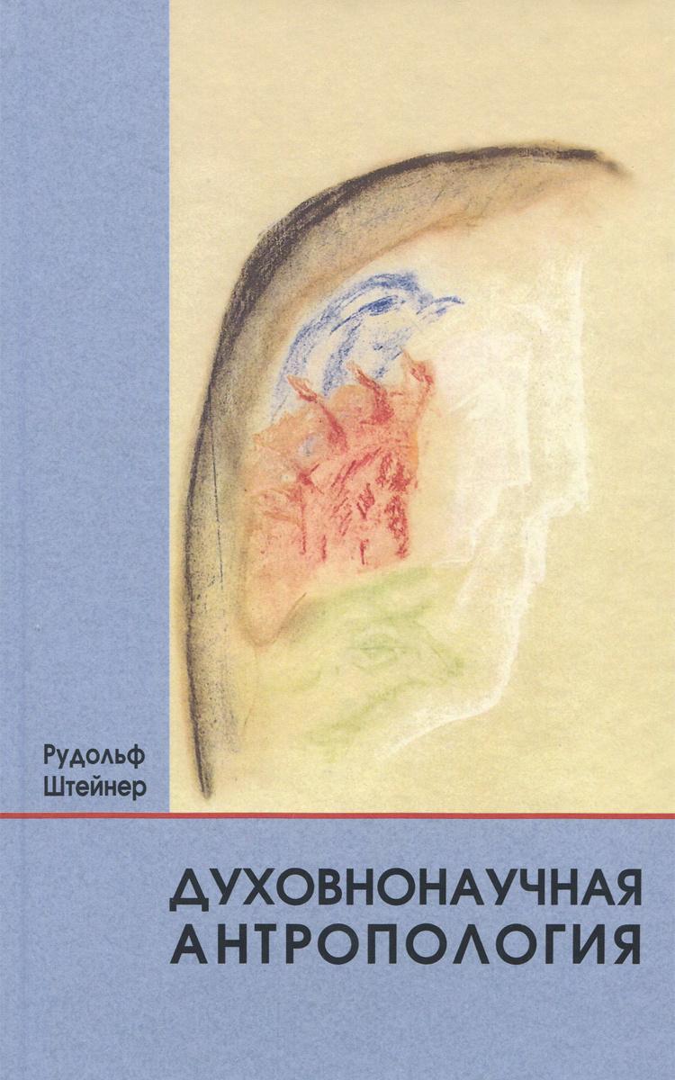 Духовнонаучная антропология. 19 лекций, прочитанных в Берлине между 19 октября 1908 г. И 17 июня 1909 #1