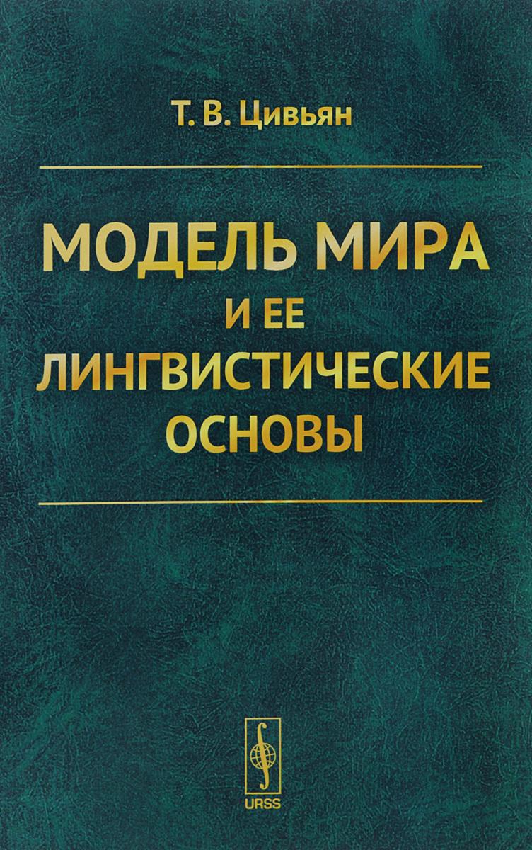 Модель мира и ее лингвистические основы #1