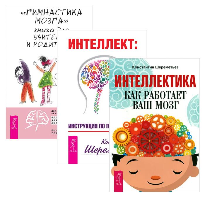 """""""Гимнастика для мозга"""". Книга для учителей и родителей. Интеллект. Инструкция по применению. Интеллектика. #1"""