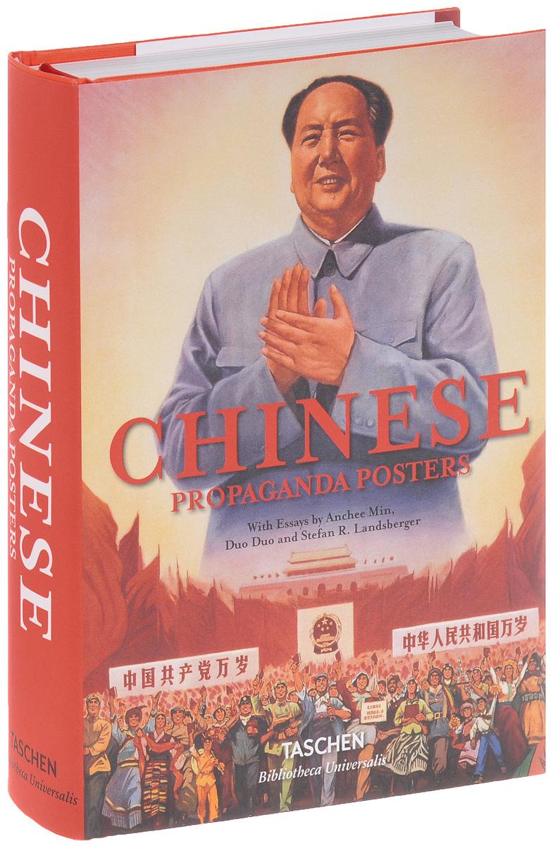 Chinese Propaganda Posters | Duo Duo, Мин Анчи #1