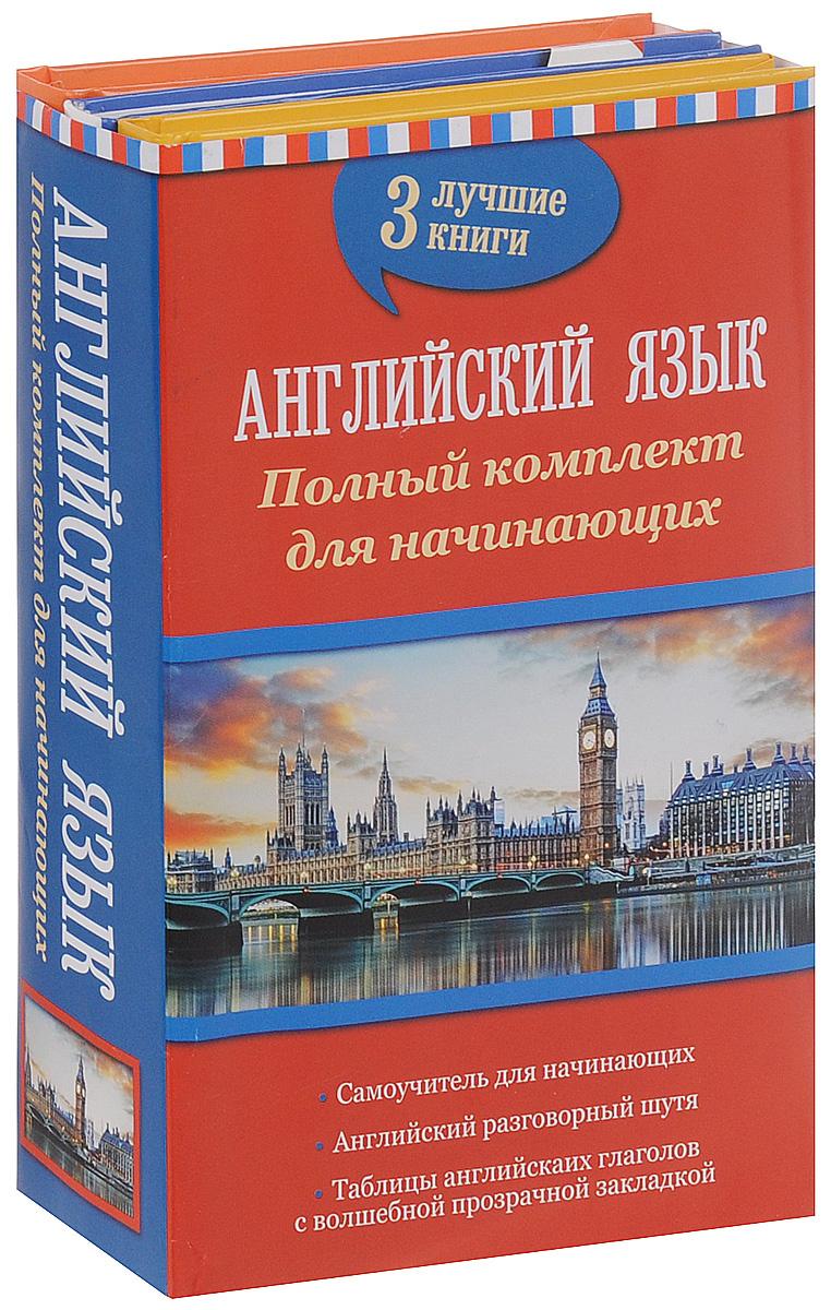 Английский язык. Полный комплект для начинающих (комплект из 3 книг)  #1