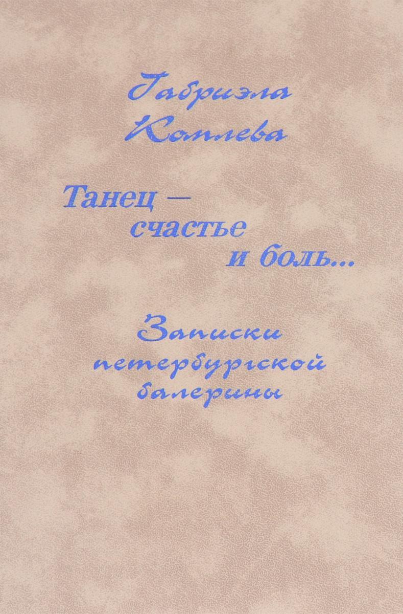Танец - счастье и боль. Записки петербургской балерины #1