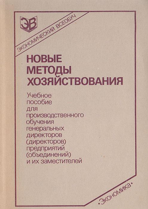 Новые методы хозяйствования | Турусин Юрий Дмитриевич, Румянцева Зинаида Петровна  #1