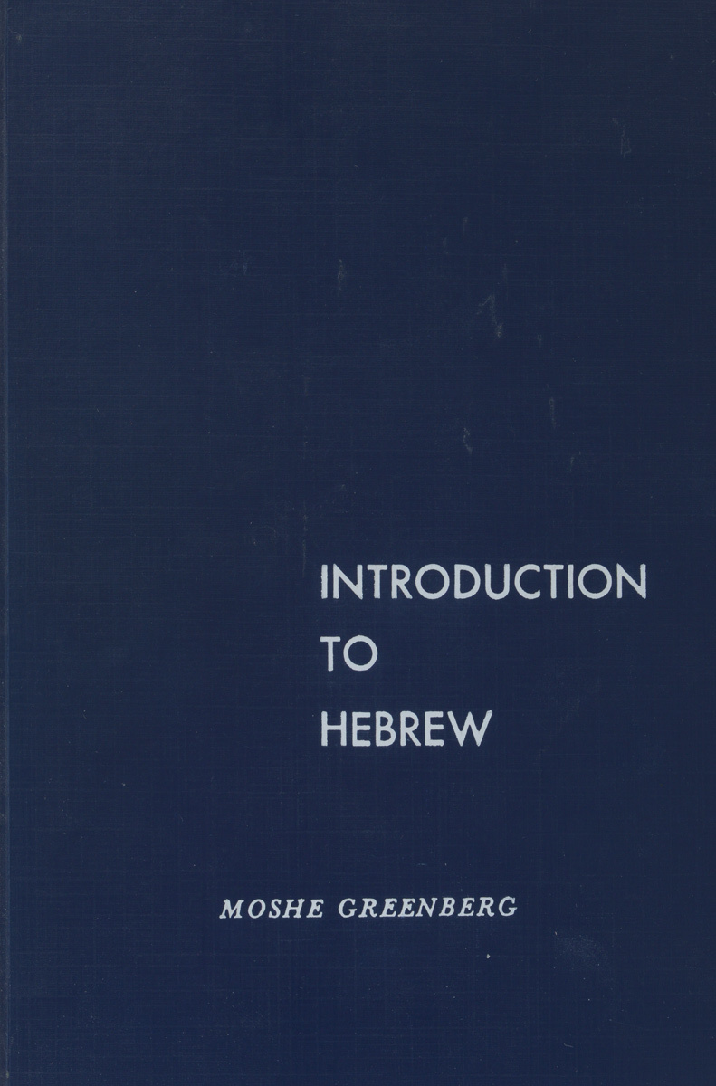 Introduction to Hebrew #1