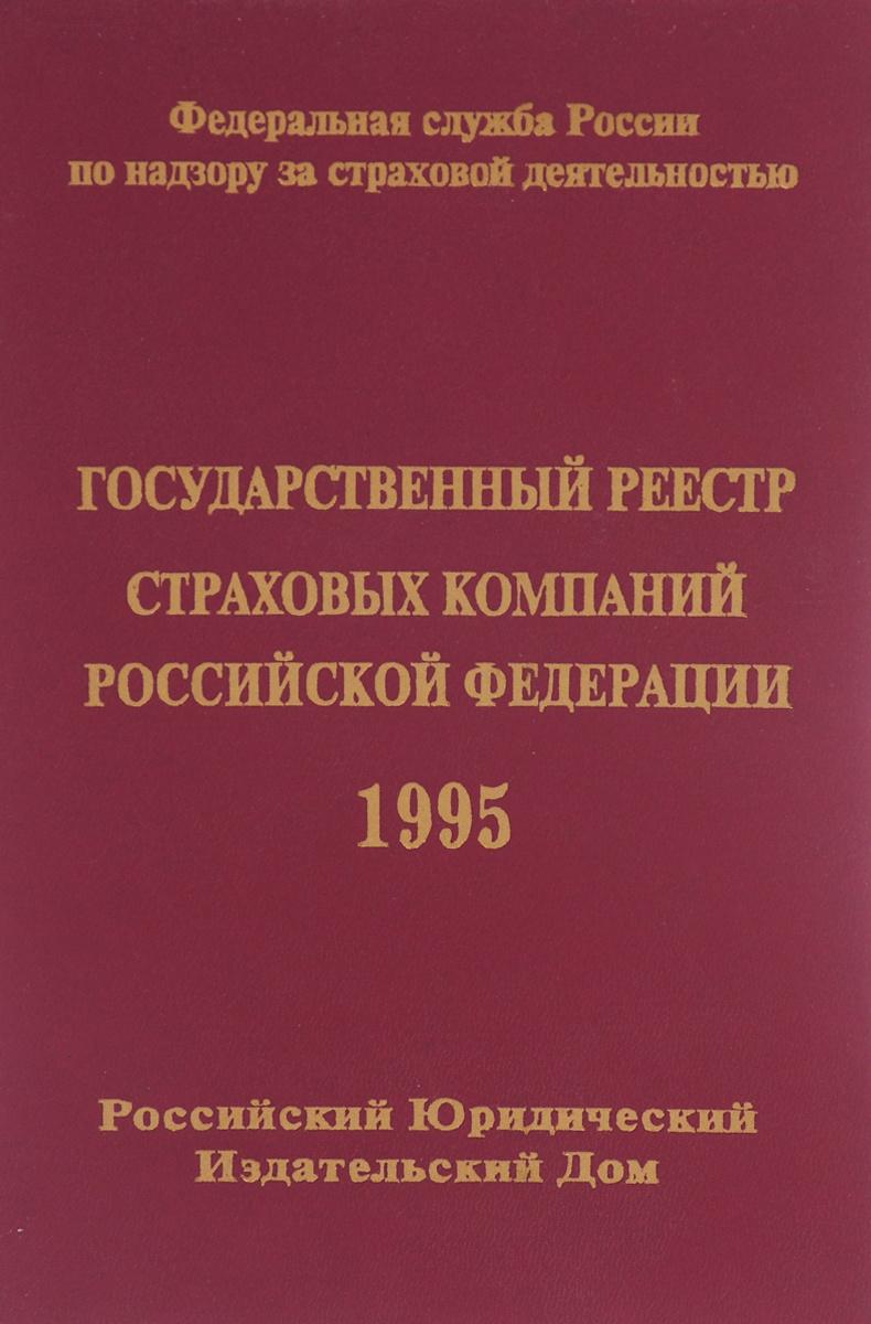 Государственный реестр страховых компаний российской федерации 1995  #1
