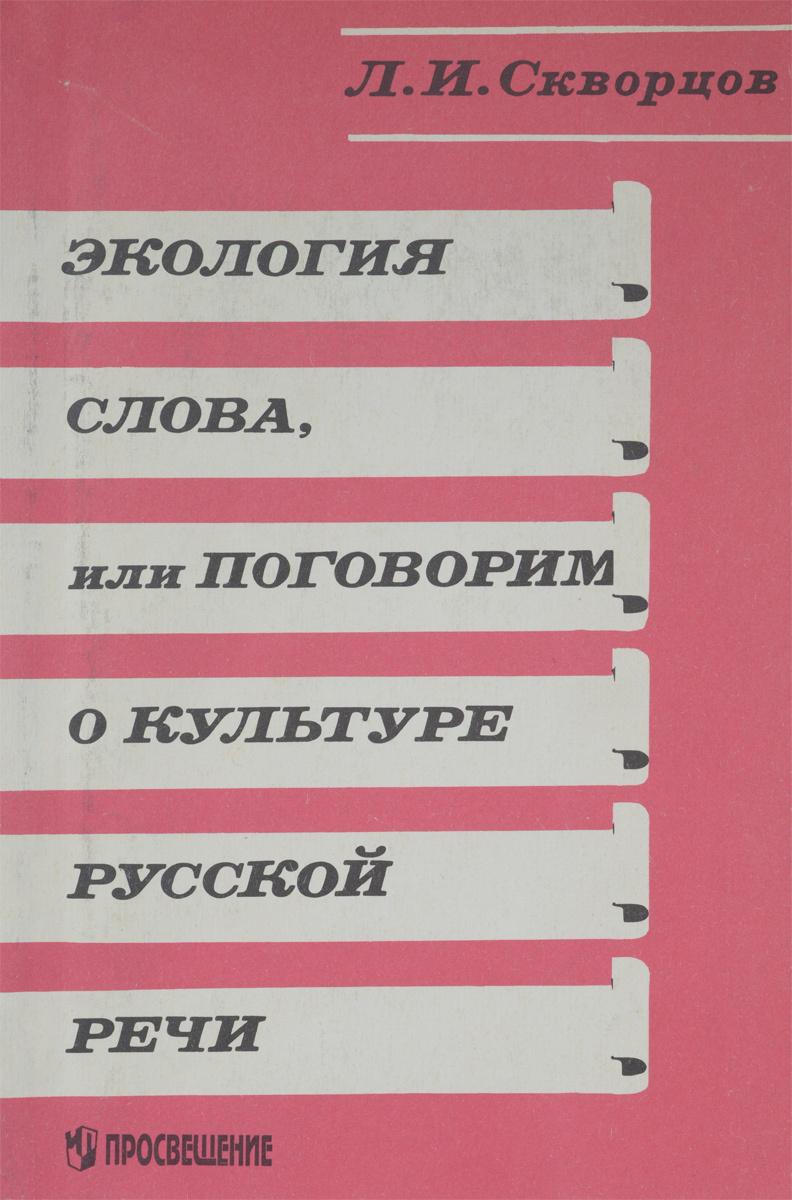 Экология слова, или поговорим о культуре русской речи | Скворцов Лев Иванович  #1