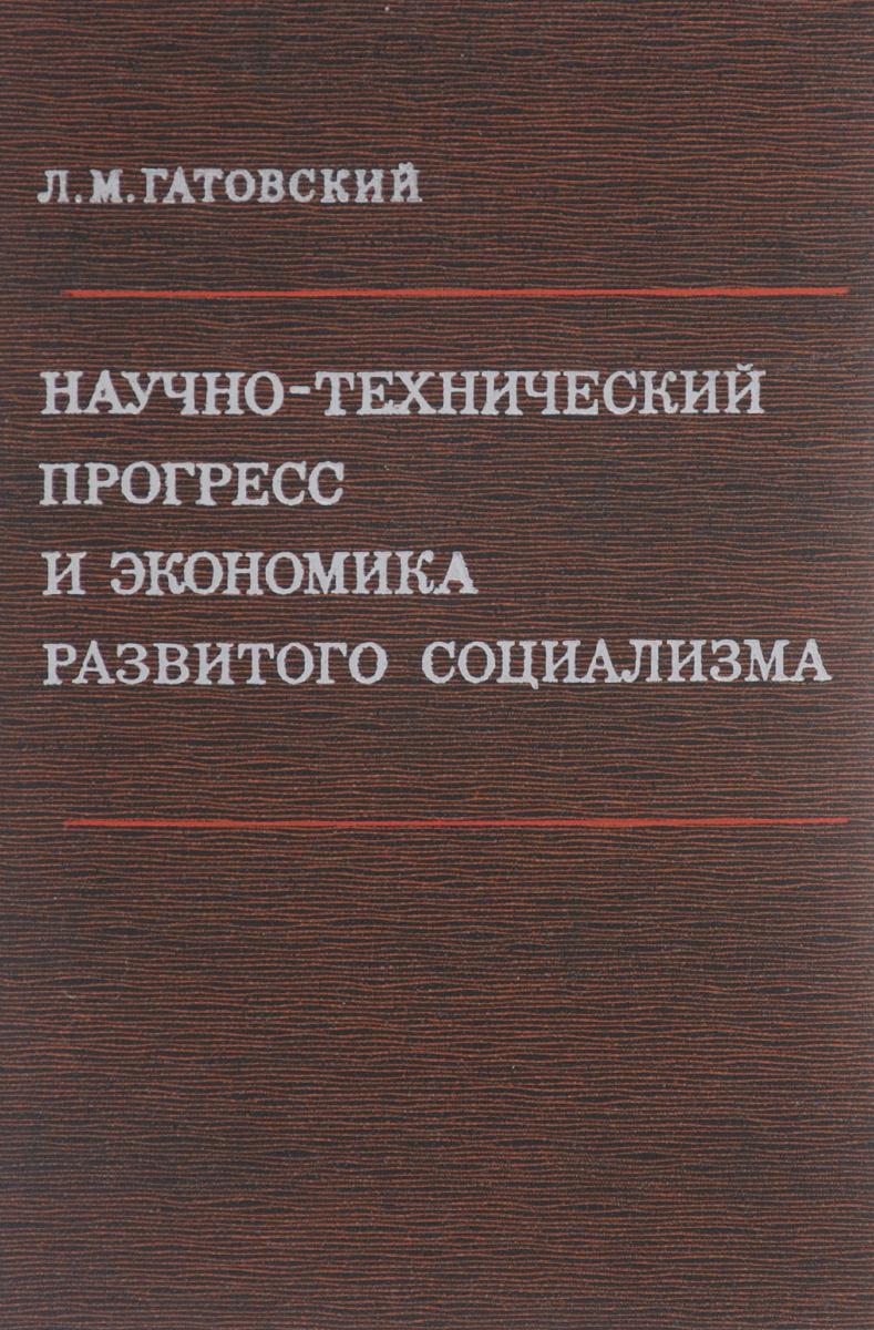 Научно-технический прогресс и экономика развитого социализма | Гатовский Лев Маркович  #1