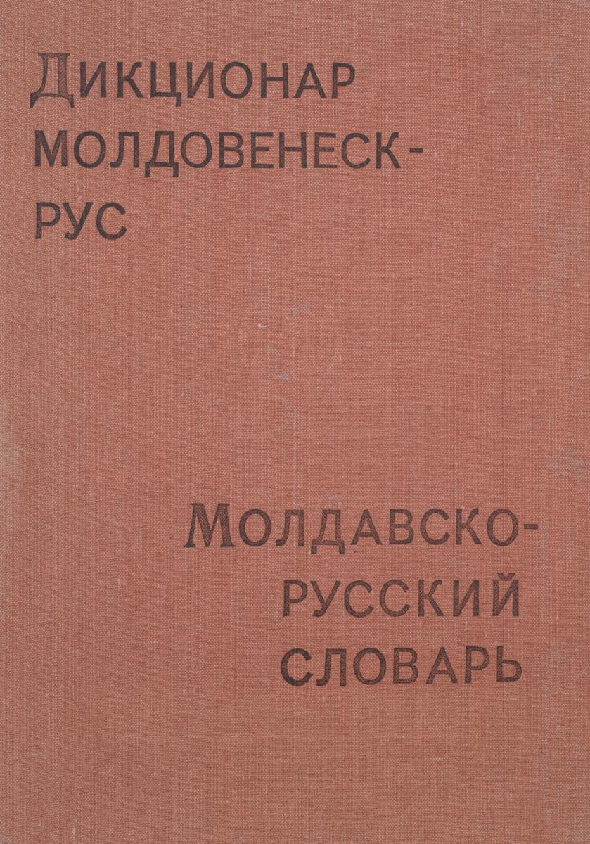 соединении перевести записку фото с молдавского на русский начинают