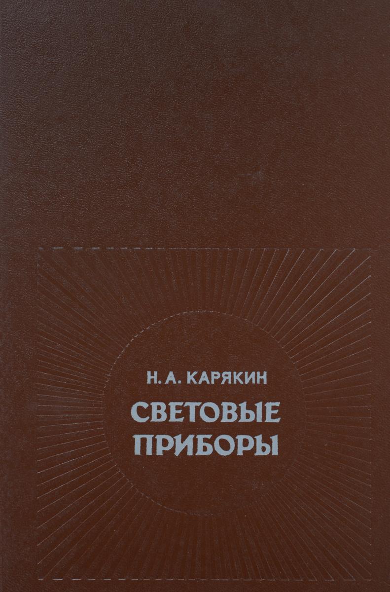 Световые приборы. Учебник   Карякин Николай Алексеевич #1