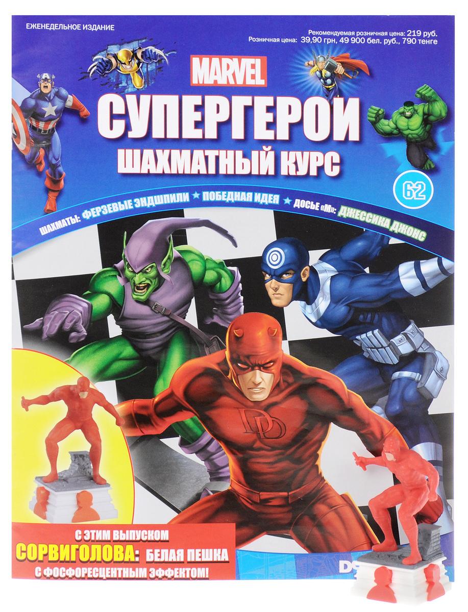 "Журнал ""Супергерои. Шахматный курс"" №62 #1"