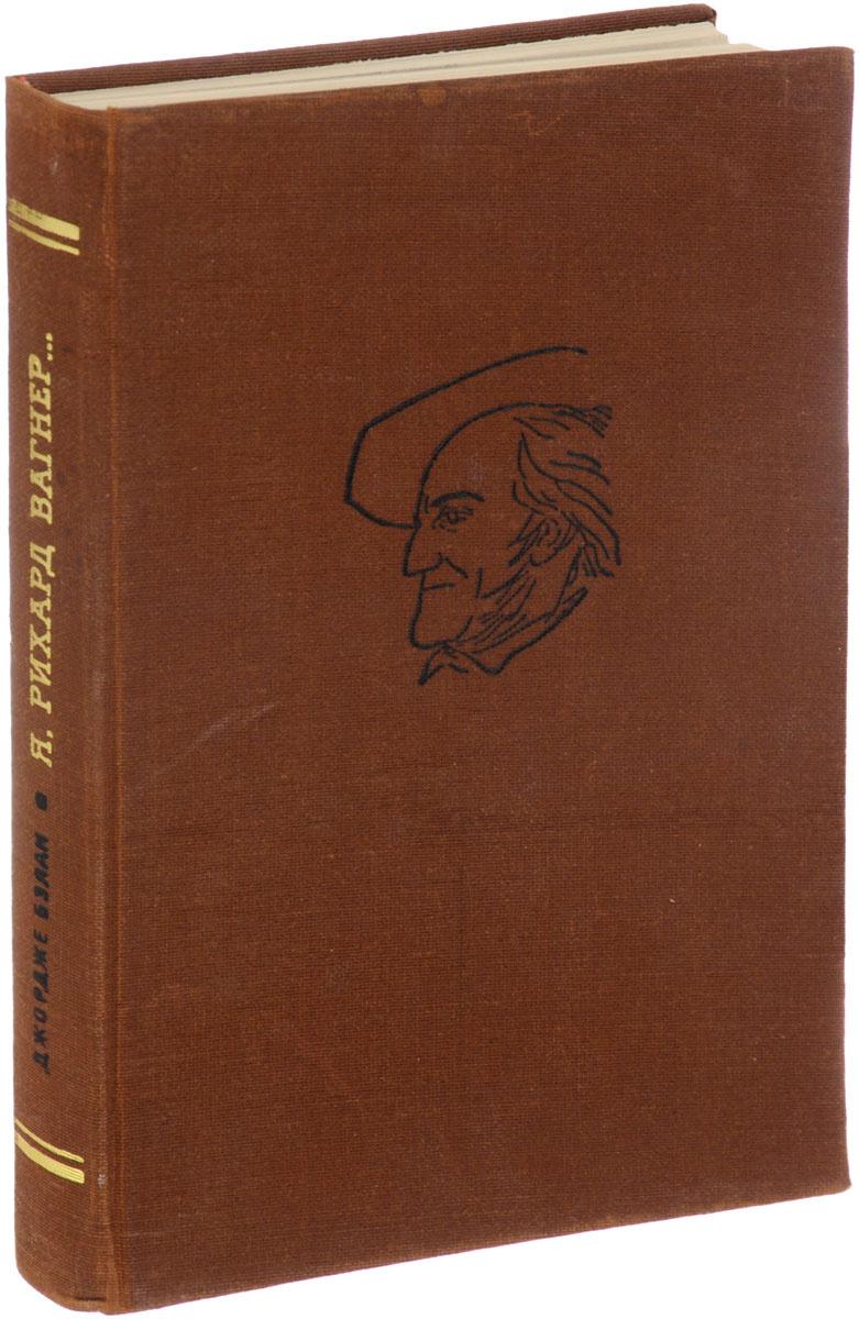 Я, Рихард Вагнер... | Бэлан Джордже #1