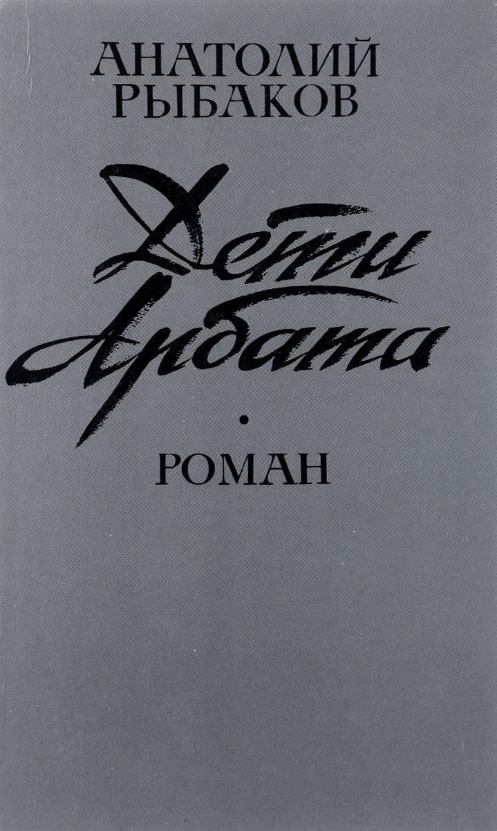 Дети Арбата   Рыбаков Анатолий Наумович #1