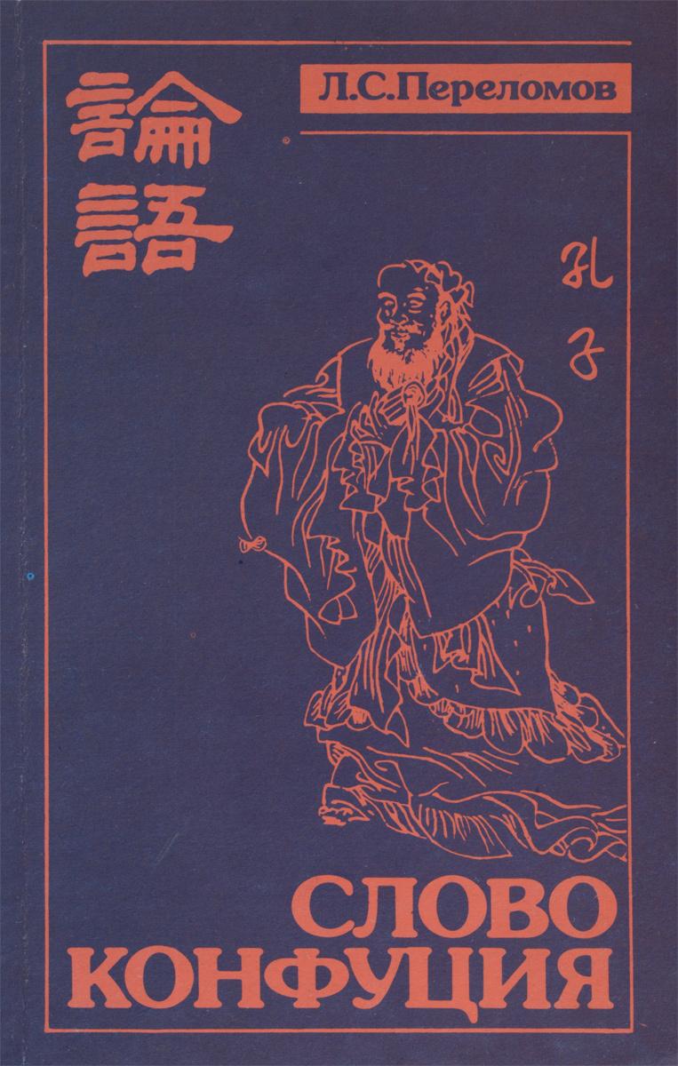 Слово Конфуция | Переломов Леонард Сергеевич #1