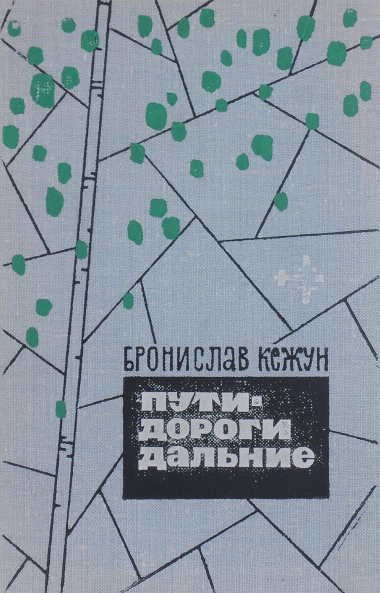Пути-дороги дальние | Кежун Бронислав Адольфович #1