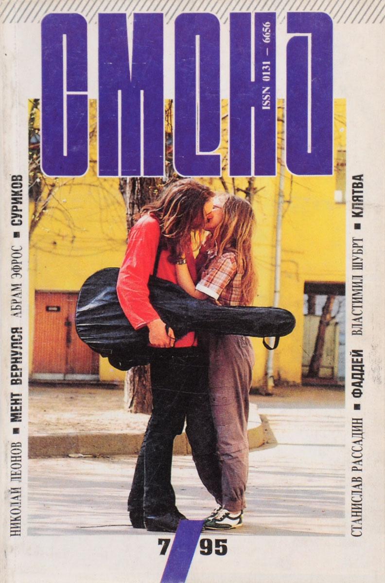 Смена, №7, 1995 #1