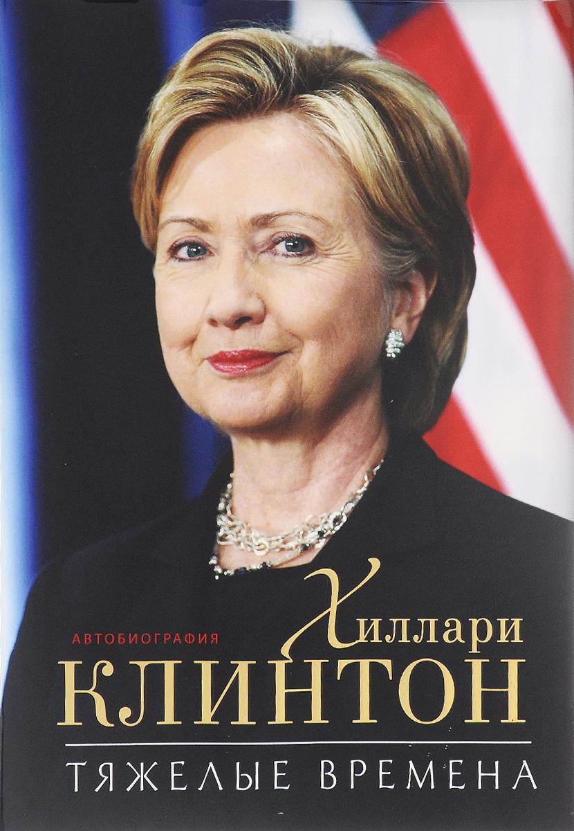 Тяжелые времена | Клинтон Хиллари #1
