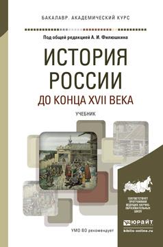 История России до конца XVII века. Учебник #1