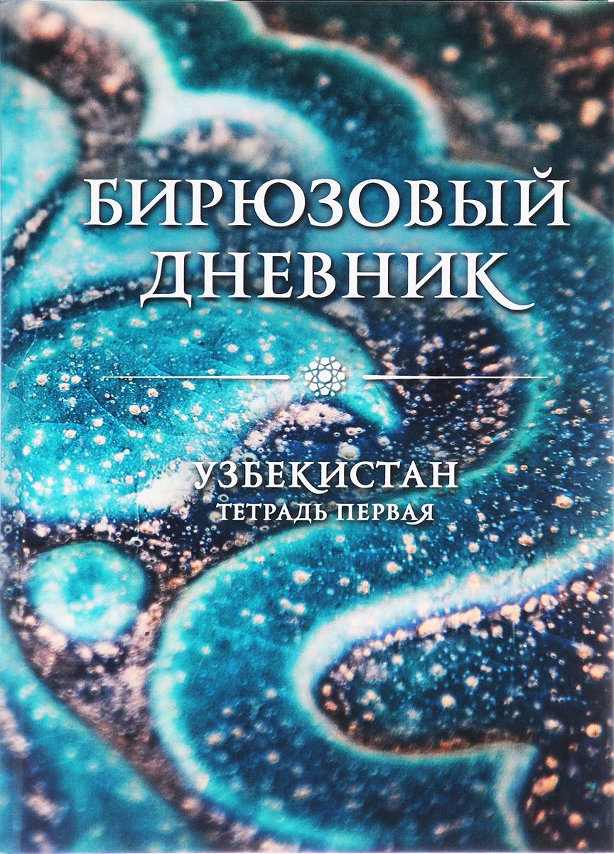 Бирюзовый дневник. Узбекистан. Тетрадь первая #1