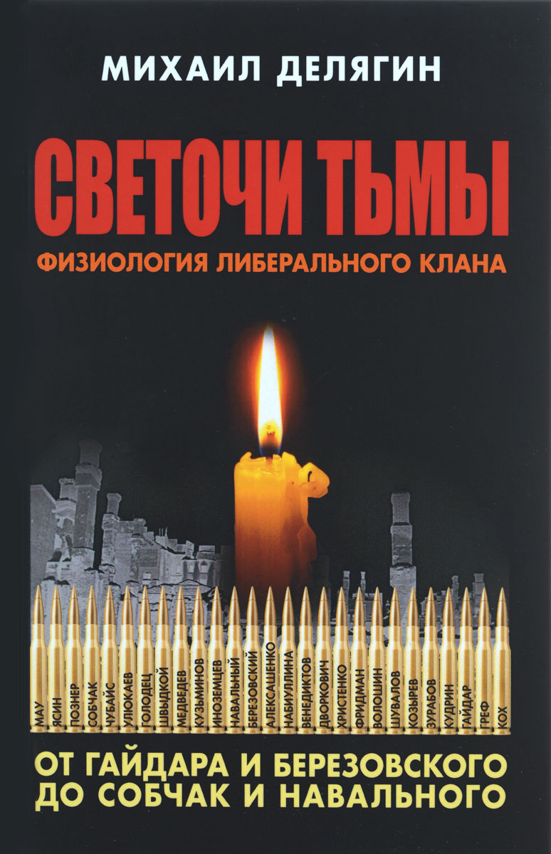 Светочи тьмы. Физиология либерального клана. От Гайдара и Березовского до Собчак и Навального   Делягин #1