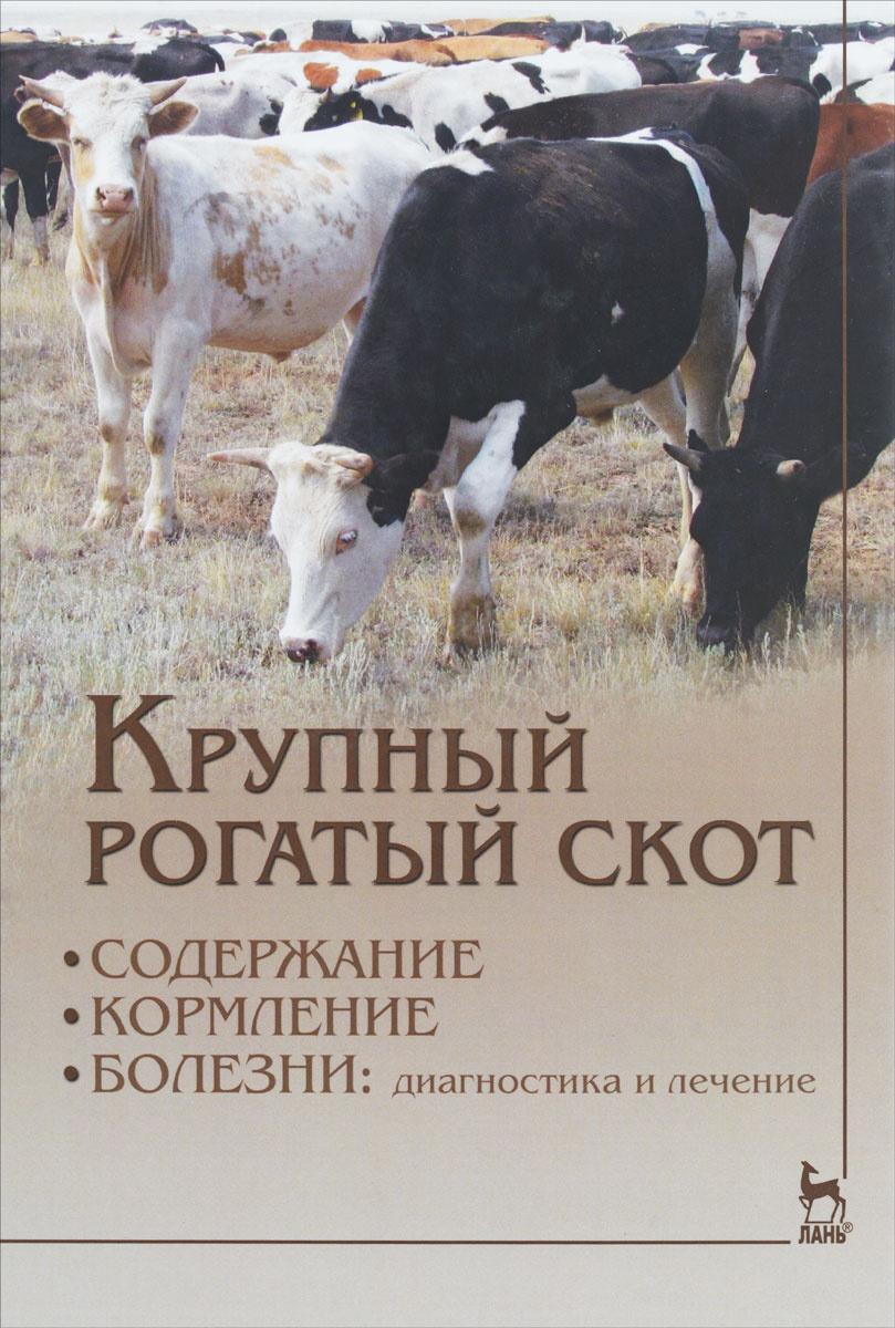 Крупный рогатый скот. Содержание, кормление, болезни. Диагностика и лечение. Учебник  #1