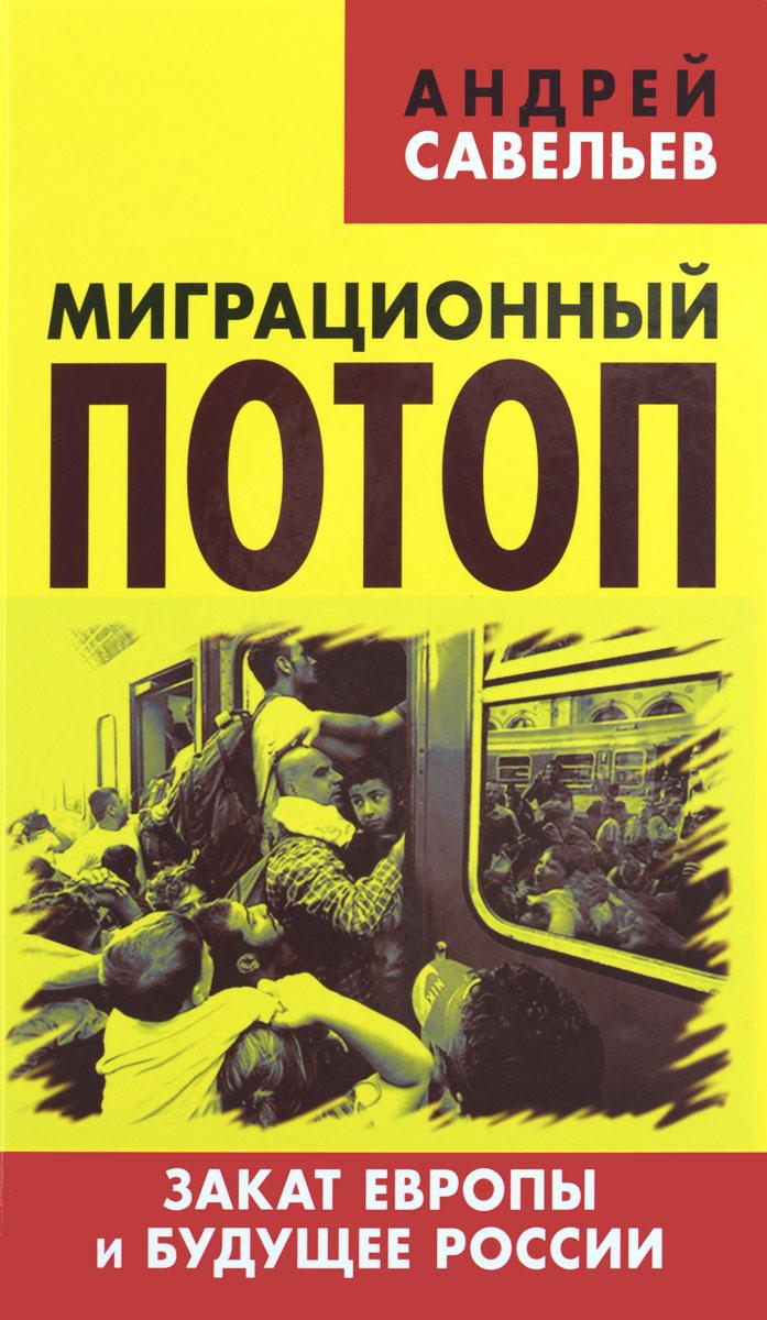 Миграционный потоп. Закат Европы и будущее России   Савельев Андрей Николаевич  #1