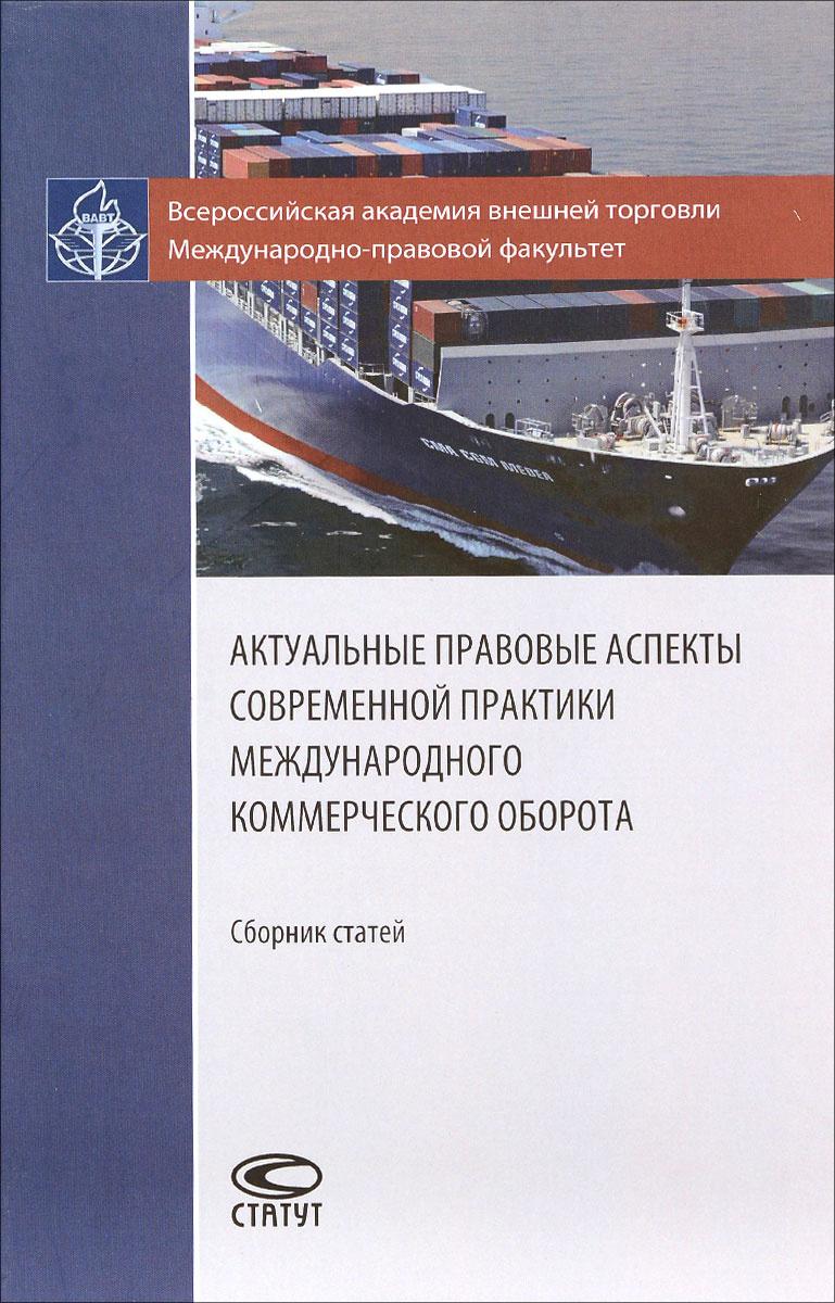 Актуальные правовые аспекты современной практики международного коммерческого оборота  #1