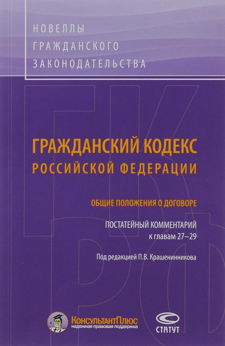 Гражданский кодекс Российской Федерации. Общие положения о договоре. Постатейный комментарий к главам #1