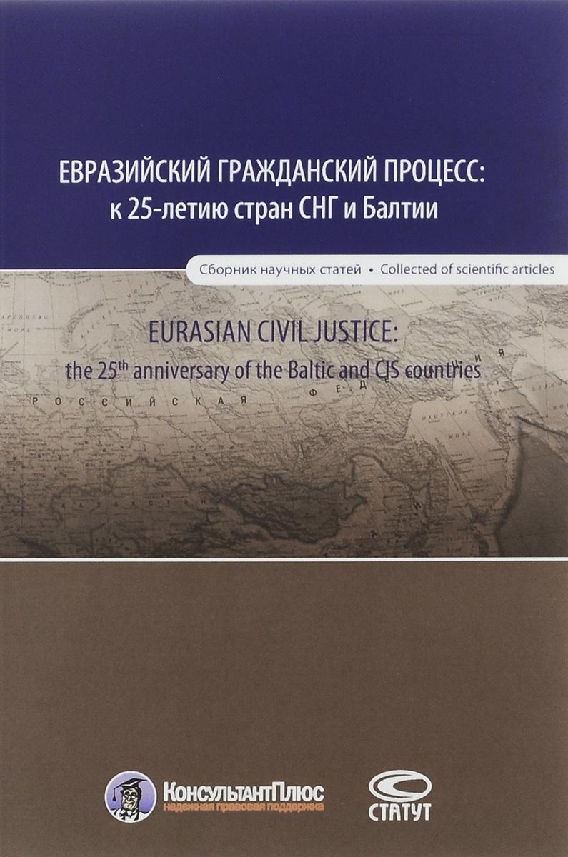 Евразийский гражданский процесс. К 25-летию стран СНГ и Балтии  #1