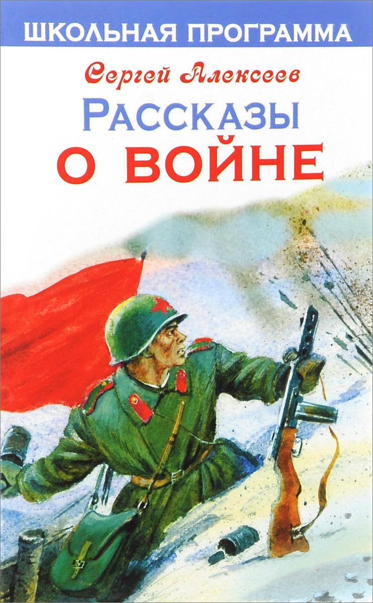 Рассказы о войне | Алексеев Сергей Петрович, Галкин В. #1