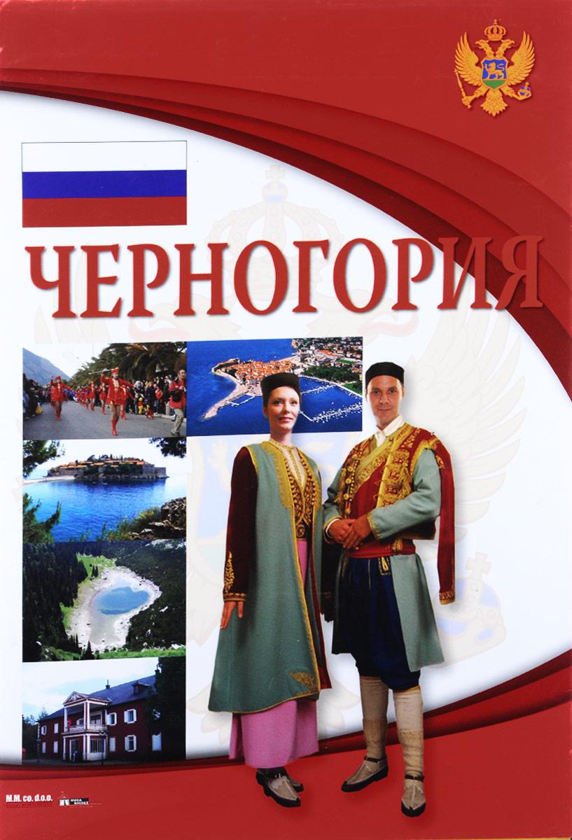 Черногория #1