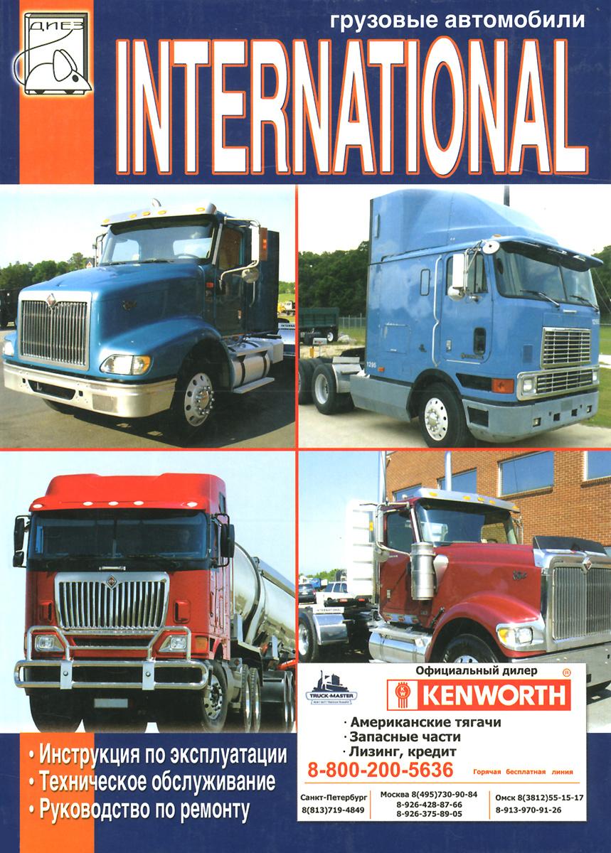 Грузовые автомобили International. Инструкция по эксплуатации, техническое обслуживание, руководство #1