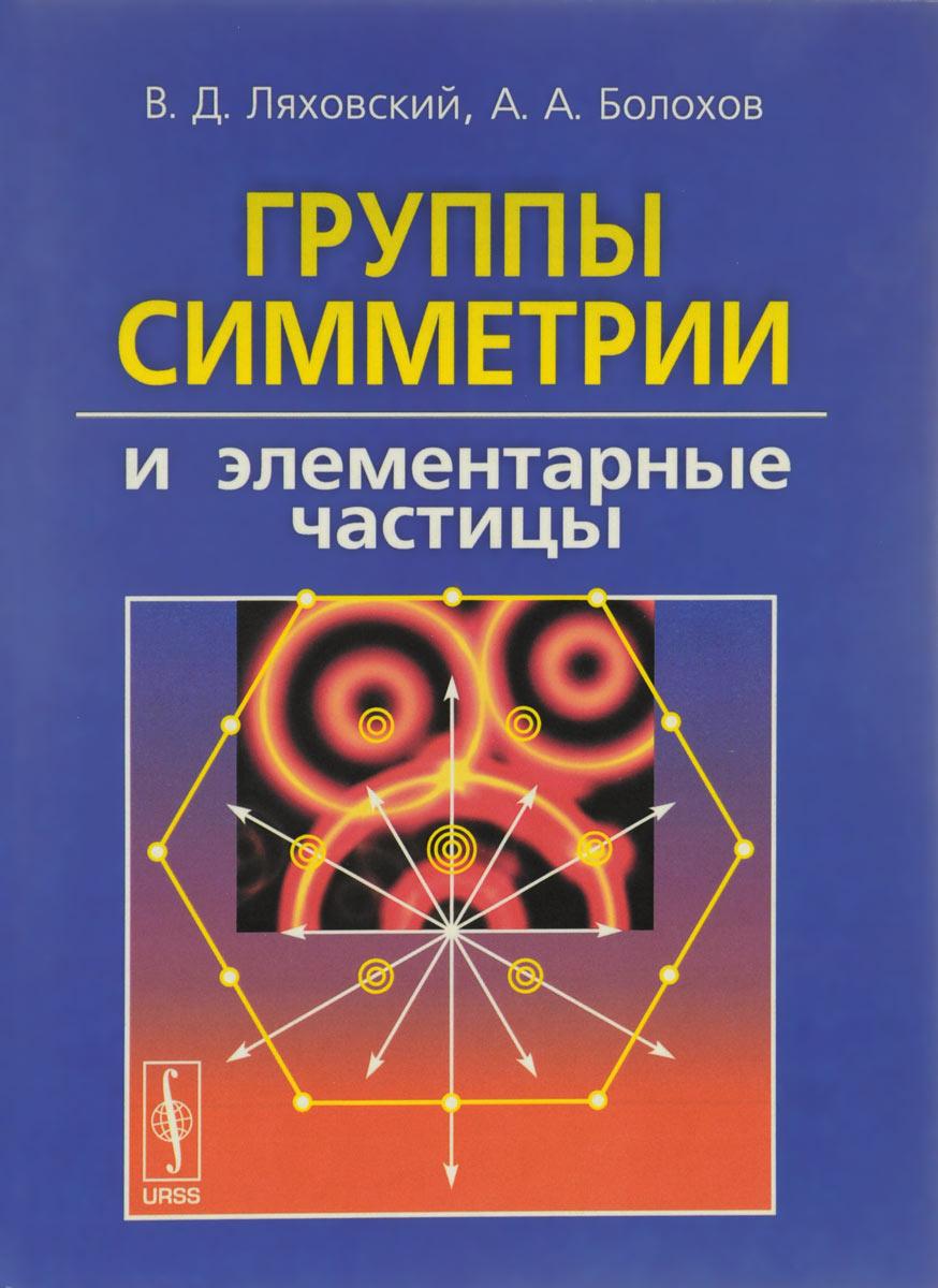 Группы симметрии и элементарные частицы   Ляховский Владимир Дмитриевич, Болохов Анатолий Андреевич  #1