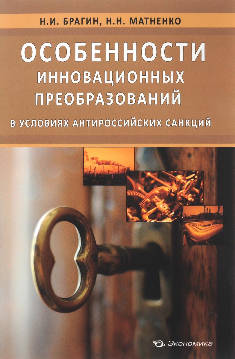 Особенности инновационных преобразований в условиях антироссийских санкций  #1