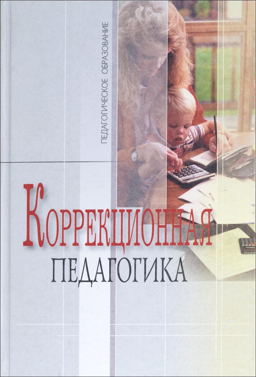 Коррекционная педагогика. Учебное пособие #1
