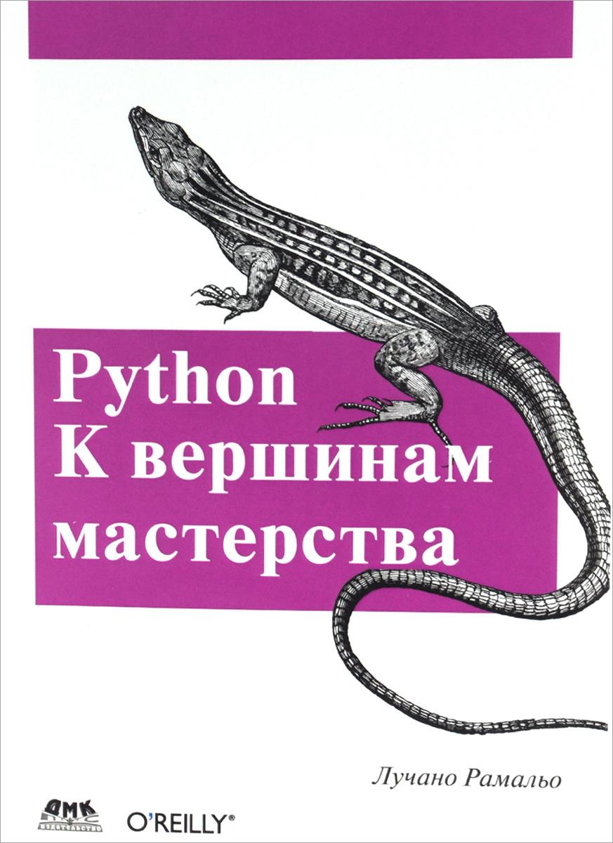 Python. К вершинам мастерства #1