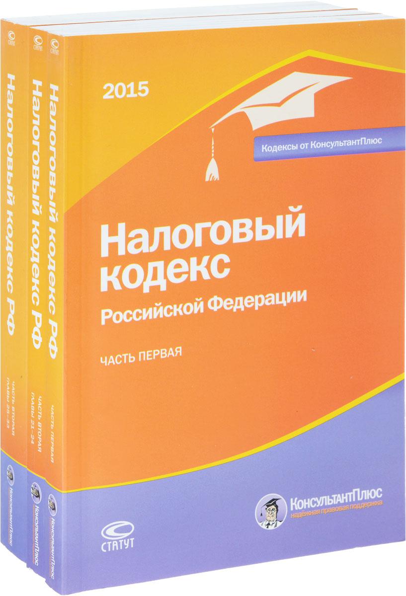 Налоговый кодекс Российской Федерации. Часть 1-2 (комплект из 3 книг)  #1