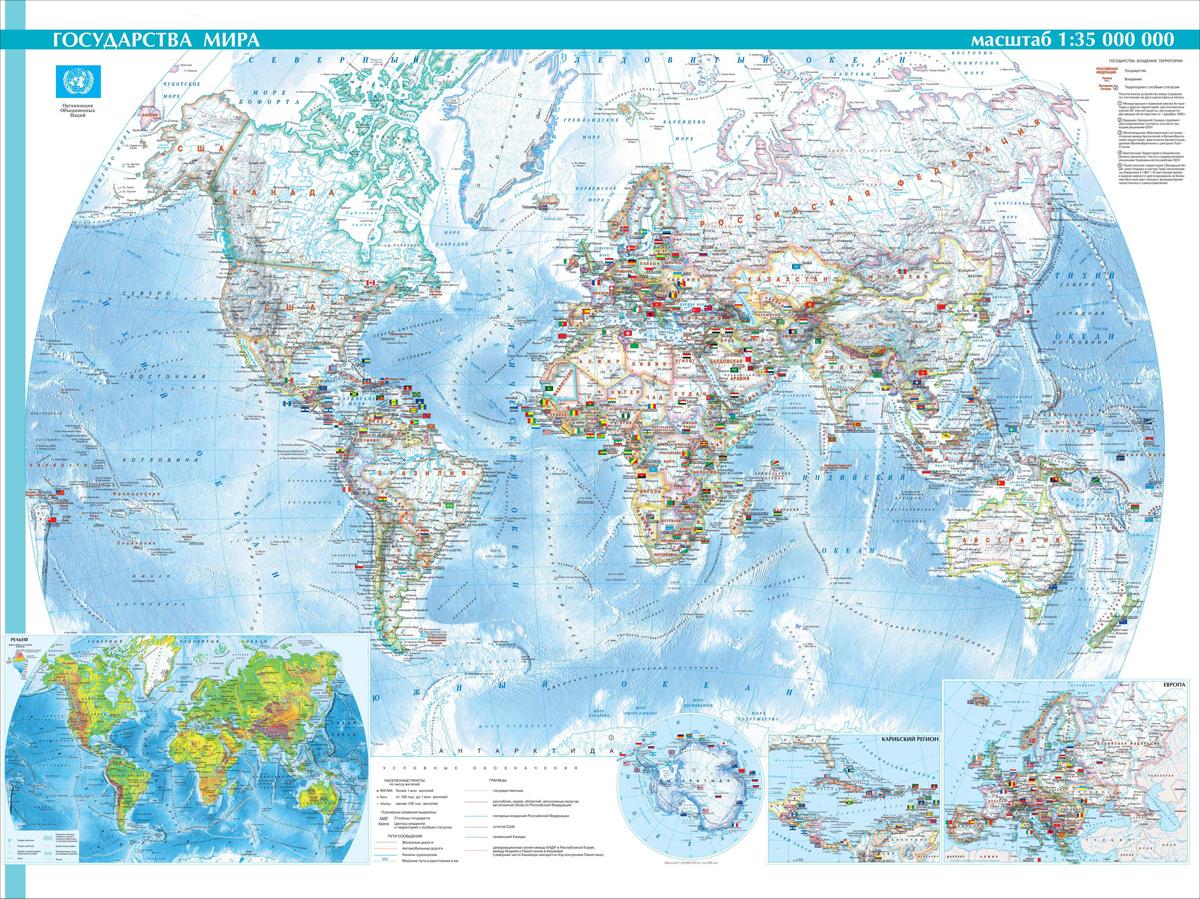 Государства мира. Физическая карта мира #1