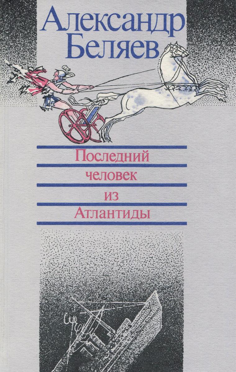 Последний человек из Атлантиды | Беляев Александр Романович  #1
