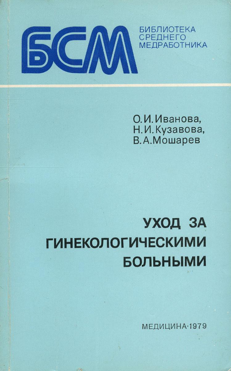 Уход за гинекологическими больными | Мошарев Вениамин Андреевич  #1