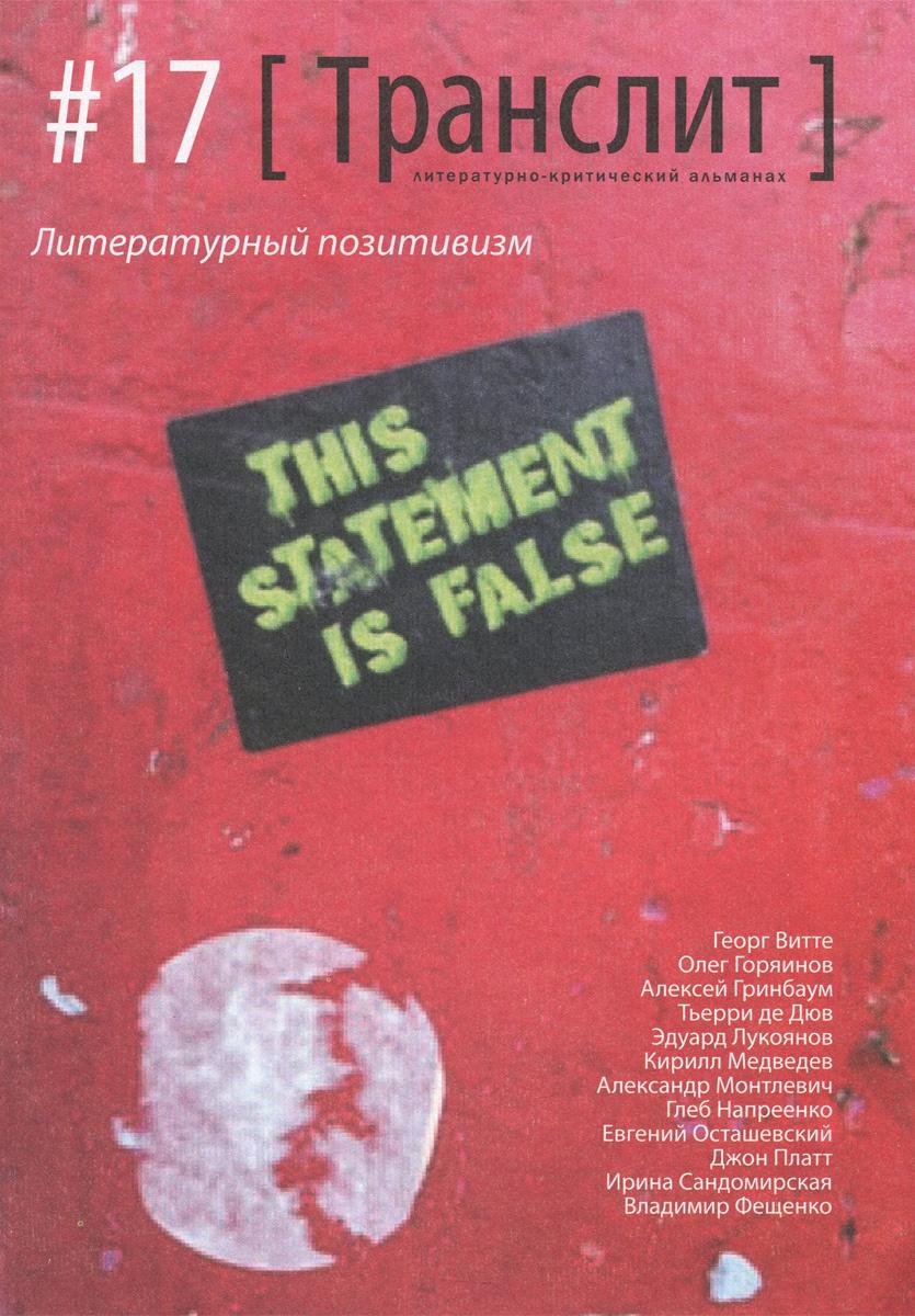 Транслит. Литературно-критический альманах, № 17, 2015 #1