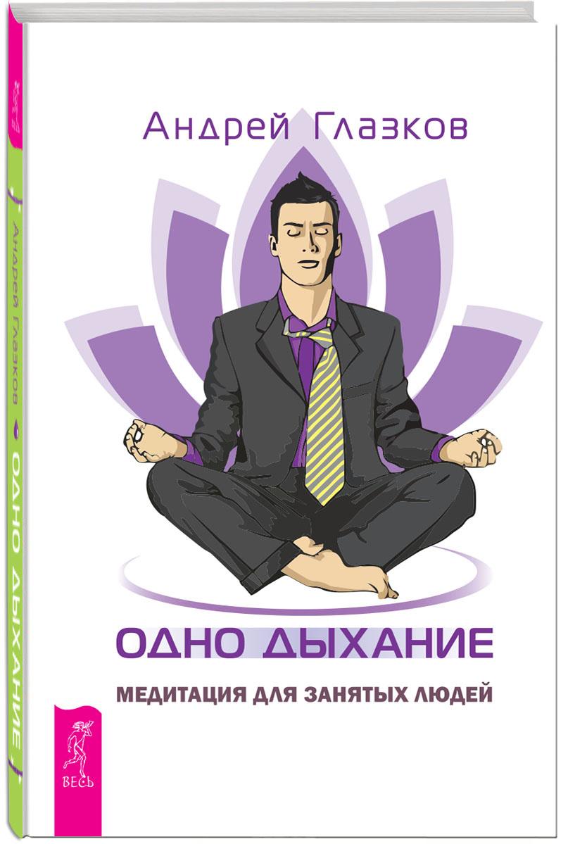 Одно дыхание. Медитация для современного человека | Глазков Андрей  #1