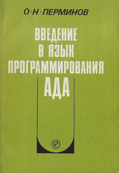 Введение в язык программирования АДА   Перминов Олег Николаевич  #1