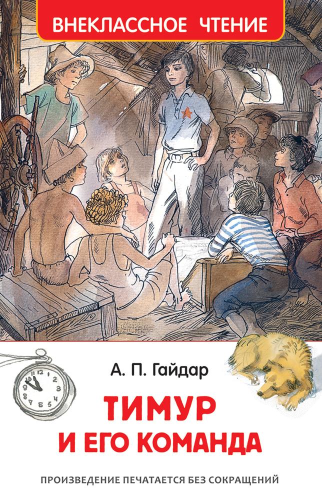 Тимур и его команда | Гайдар Аркадий Петрович #1
