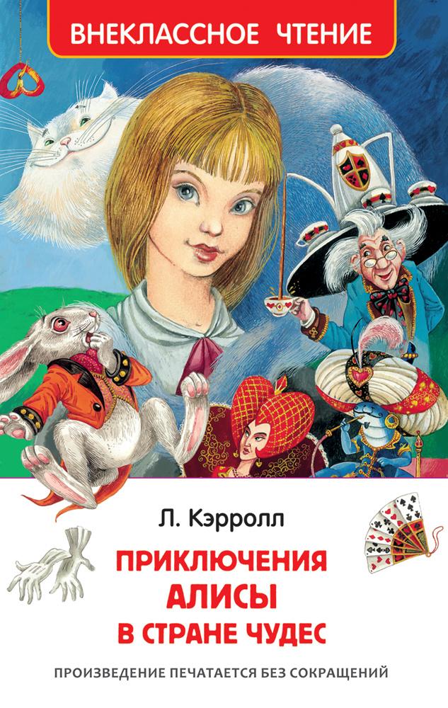 Приключения Алисы в Стране Чудес #1